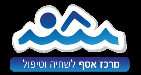 מרכז אסף לשחייה וטיפול