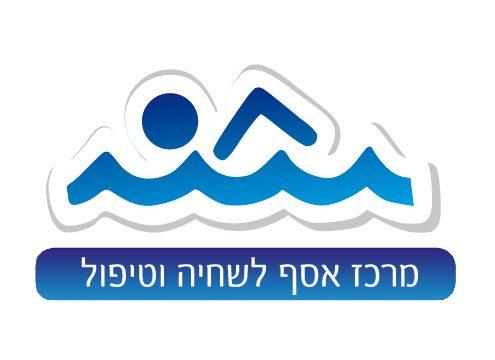 מרכז אסף לשחיה וטיפול לוגו